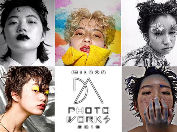 今年も全国No.1!!ミルボン DA PHOTO WORKS 2019